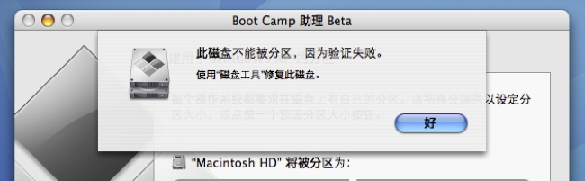 bootcamptroubleshoot