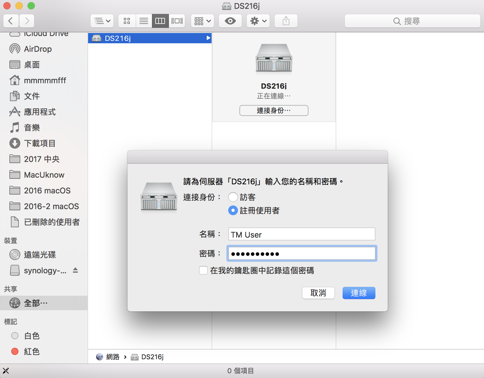 Mac NAS 怎麼挑?絕對讓Mac 用戶覺得相見恨晚的Synology NAS