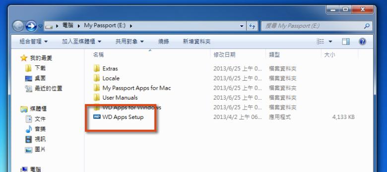 開箱測試] WD My Passport Ultra 2TB 給你更多軟體附加價值! | MacUknow