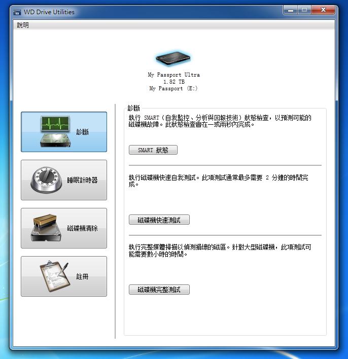 開箱測試] WD My Passport Ultra 2TB 給你更多軟體附加價值