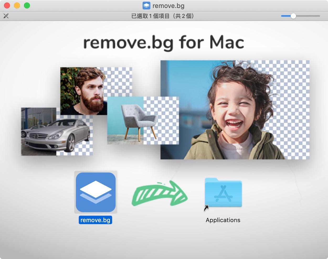 Mac 去背